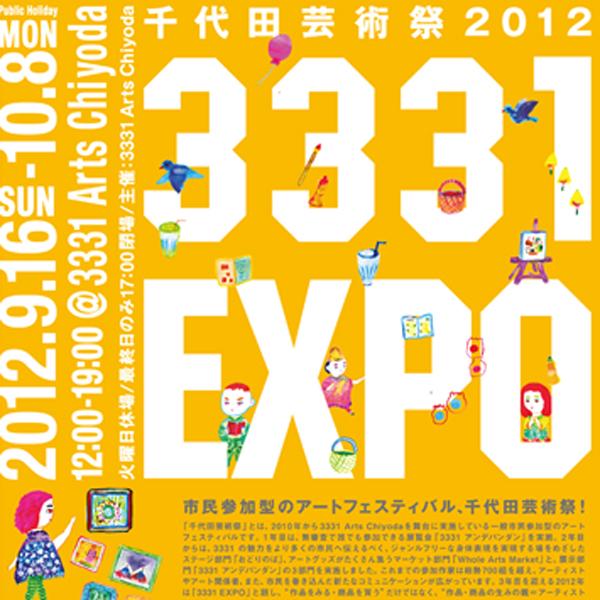 千代田芸術祭2012おどりのば(C)