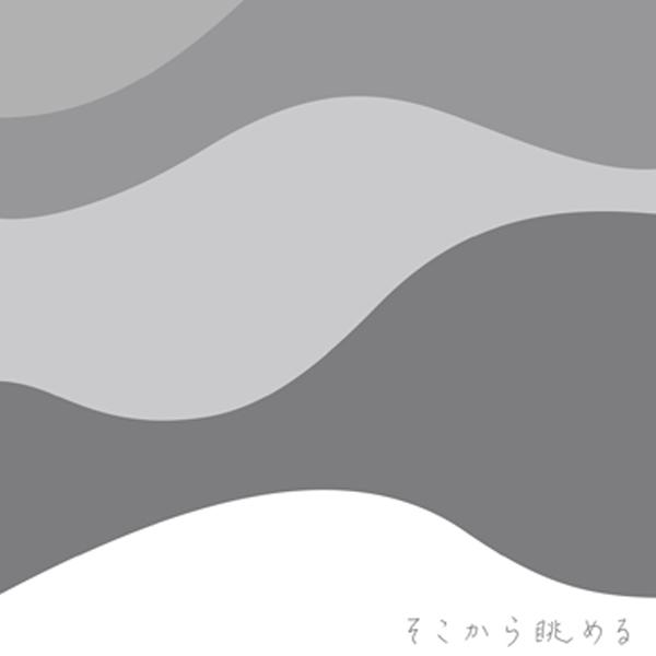 中村達哉 ダンス公演『そこから眺める』(C, D, E/W)