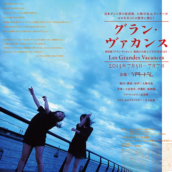 大橋可也&ダンサーズ ダンス公演『グラン・ヴァカンス』(C, D, E/W)