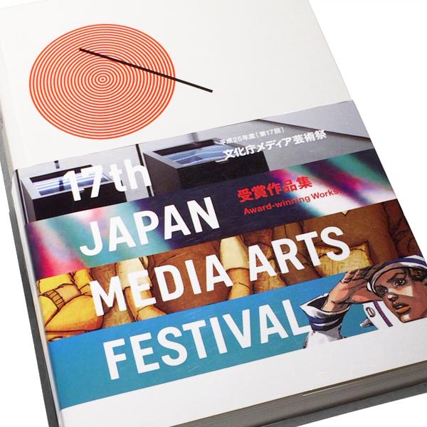 第17回文化庁メディア芸術祭 記者会見資料、カタログ(D, E/W)