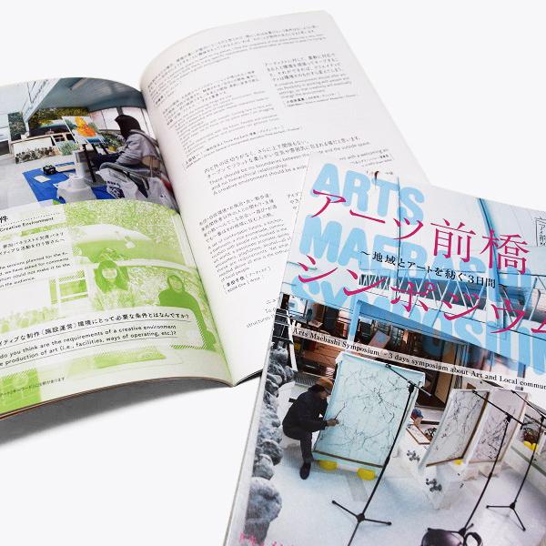 『アーツ前橋シンポジウム ドキュメント』(C, D)