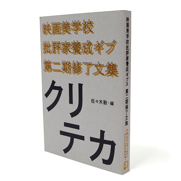 『批評家養成ギブス第二期修了文集クリテカ』(D)