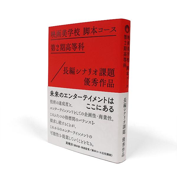 『映画美学校 脚本コース 長編シナリオ課題優秀作品』(D)