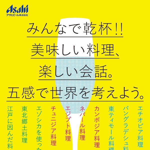 アサヒフードカルチャーシリーズ2014(D)