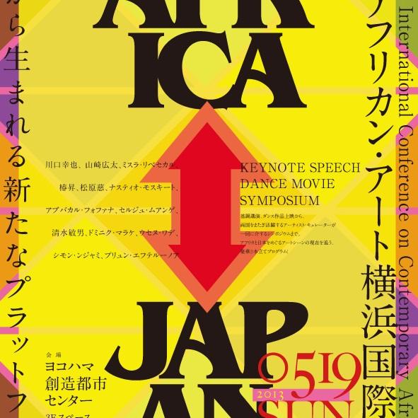 現代アフリカンアート横浜国際会議―交換から生まれる新たなプラットフォーム―(C)