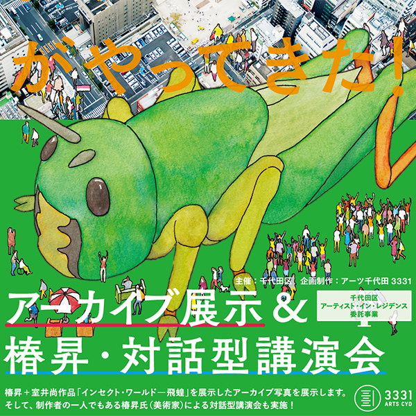 椿昇アーカイブ展示&対話型講演会(D)