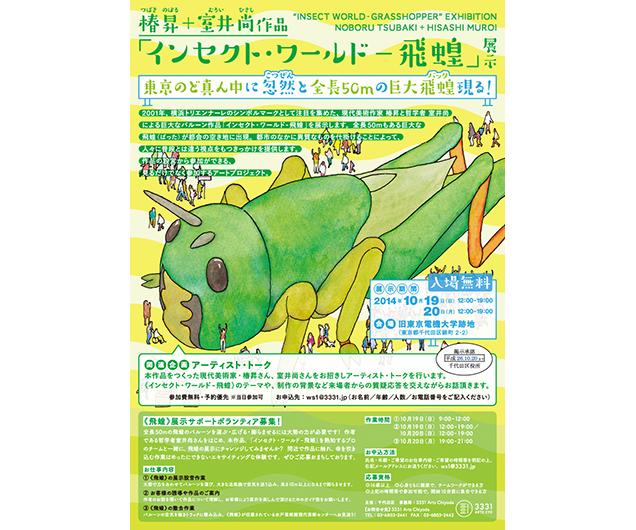 GH_poster