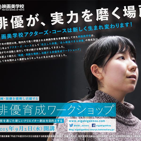 映画美学校「俳優育成ワークショップ」(D)