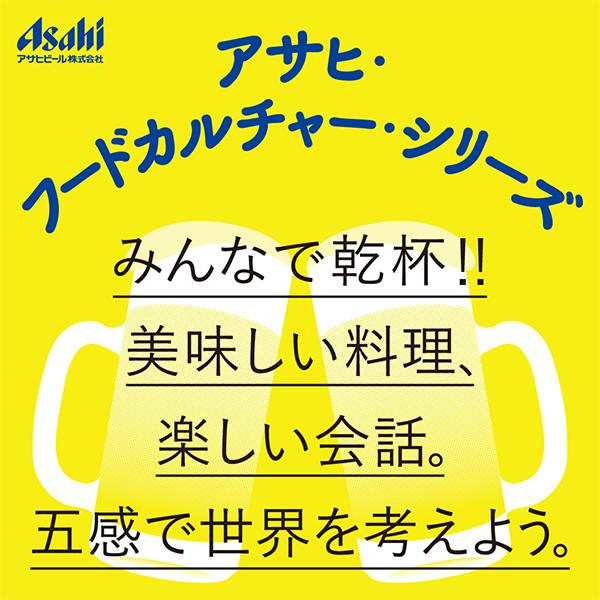 アサヒフードカルチャーシリーズ2015(D)