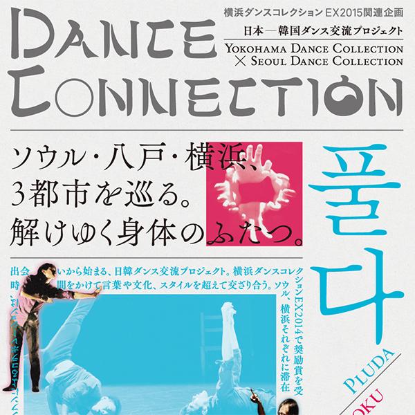 日本−韓国ダンス交流プロジェクト DANCE CONNECTION(D)