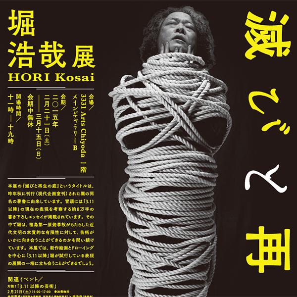 堀浩哉展「滅びと再生の庭」(D)