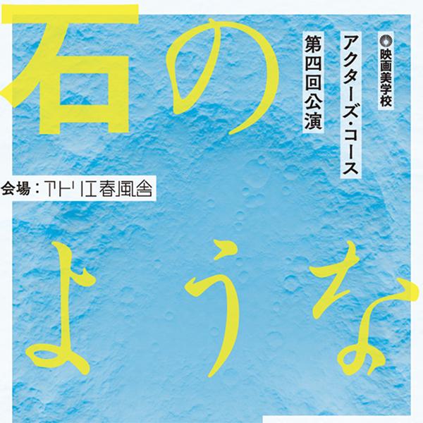 映画美学校修了公演「石のような水」(D)