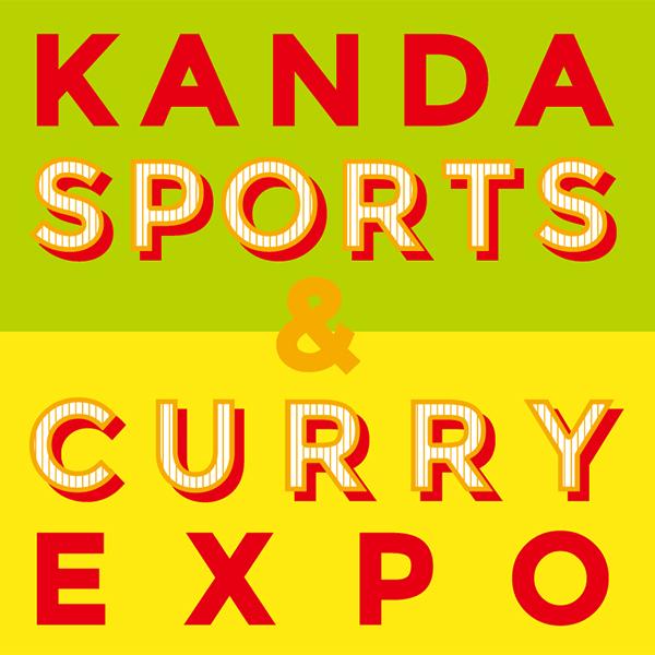 神田スポーツ&カレーエキスポ(D)