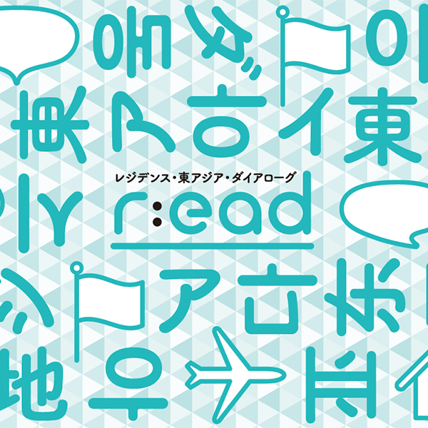 r:ead レジデンス・東アジア・ダイアローグ(D)