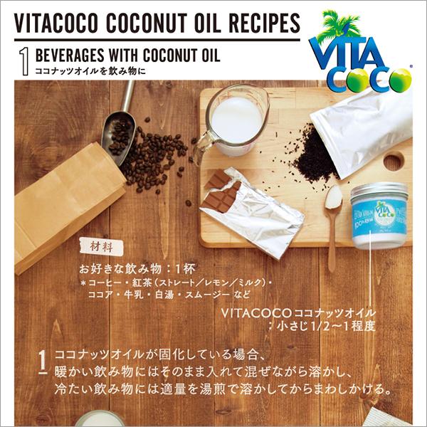 VITACOCOレシピカード(D)