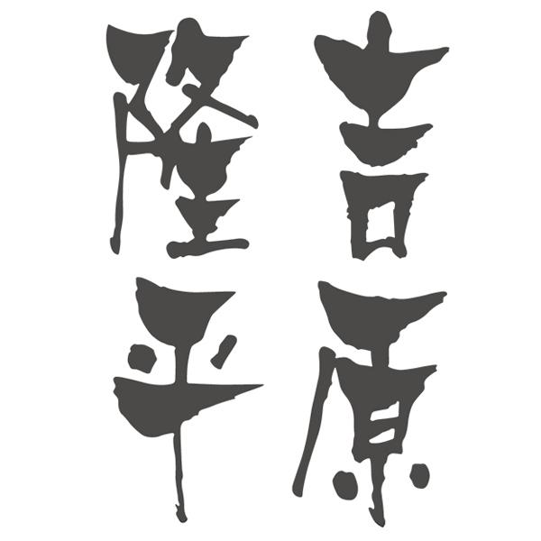 吉原隆平綜合法律事務所(D)