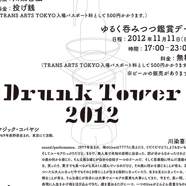 TRANS ARTS TOKYO2012 美学校イベント(D)