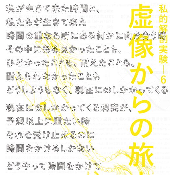 手塚夏子『虚像からの旅立ち』(D)