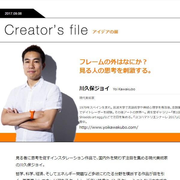 「Pen」本誌 Creator's File:フレームの外はなにか? 見る人の思考を刺激する。