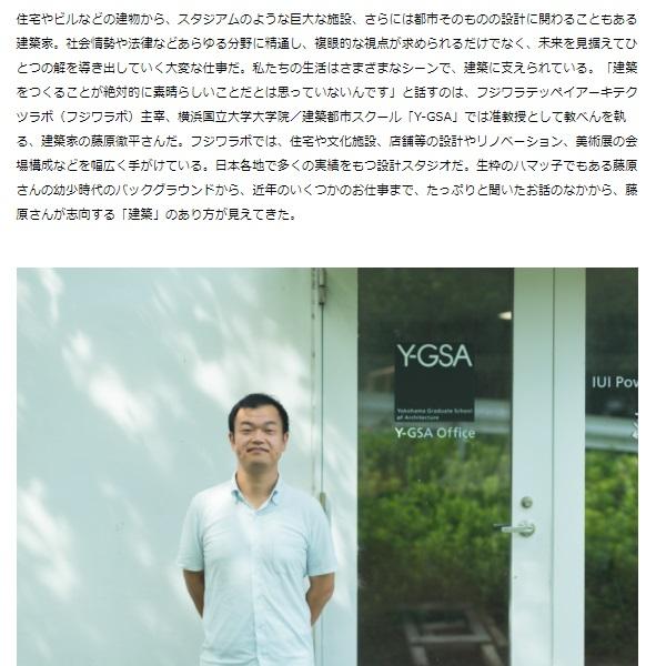WEBマガジン「創造都市横浜」インタビュー:立ち止まって考えることができる社会へ向けて――藤原徹平の建築哲学