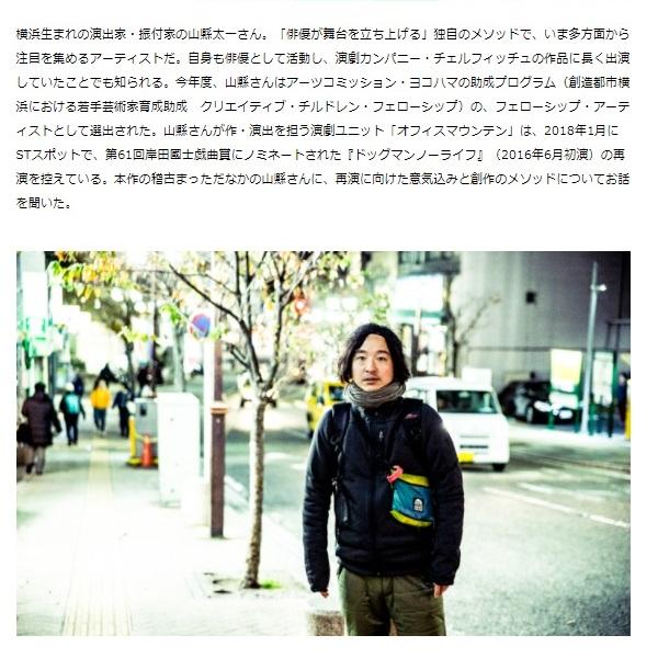 WEBマガジン「創造都市横浜」インタビュー:俳優に言葉を。岸田國士賞最終候補『ドッグマンノーライフ』再演、山縣太一の方法論