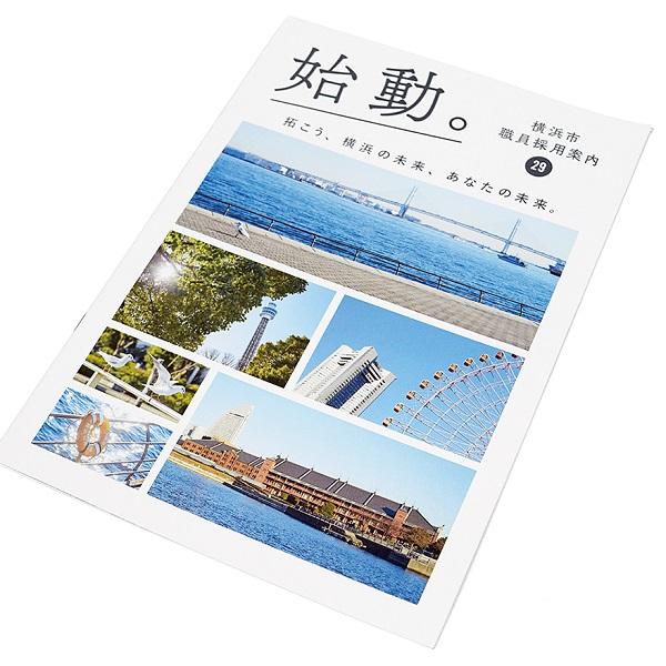 平成29年度横浜市職員採用案内