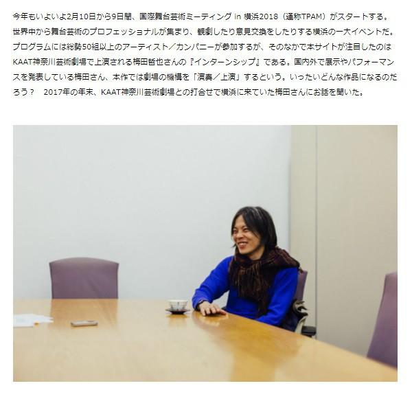 WEBマガジン「創造都市横浜」インタビュー:作品をつくることは特別なことではない――梅田哲也が『インターンシップ』をTPAMで再創作
