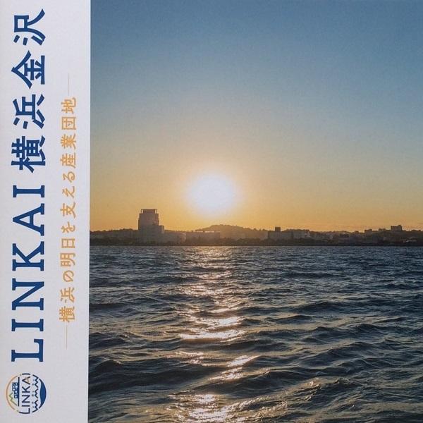 「LINKAI 横浜金沢」プロモーションパンフレット制作
