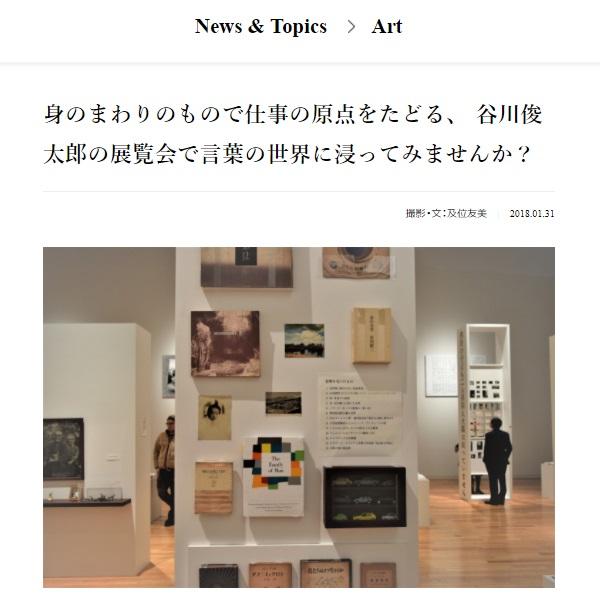 「Pen Online」News&Topics:身のまわりのもので仕事の原点をたどる、 谷川俊太郎の展覧会で言葉の世界に浸ってみませんか?