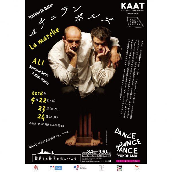 DanceDanceDance@YOKOHAMA2018 マチュラン・ボルズ『La marche』『ALI』