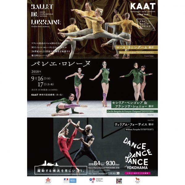 DanceDanceDance@YOKOHAMA2018 『バレエ・ロレーヌ』