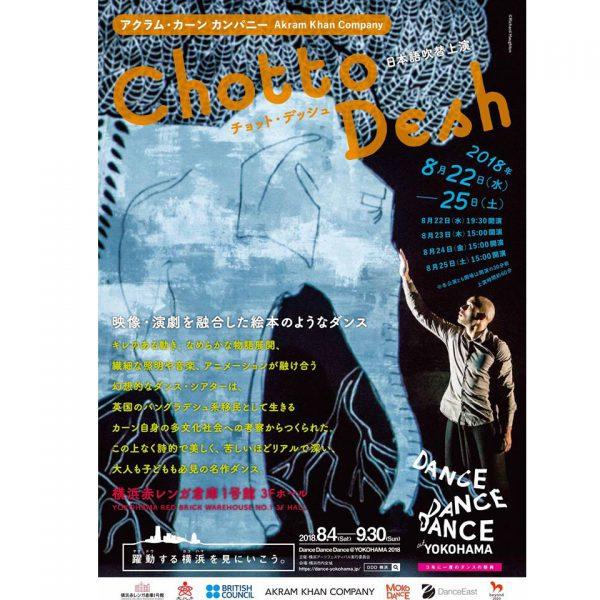 DanceDanceDance@YOKOHAMA2018 アクラム・カーン カンパニー 『Chotto Desh』