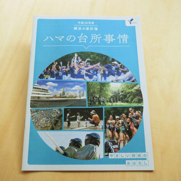 平成30年度 横浜の家計簿 ハマの台所事情