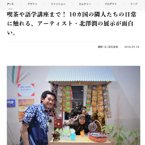 「Pen Online」News&Topics:喫茶や語学講座まで! 10カ国の隣人たちの日常に触れる、アーティスト・北澤潤の展示が面白い。