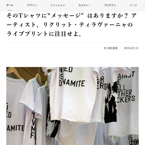「Pen Online」News&Topics:そのTシャツに‶メッセージ″はありますか? アーティスト、リクリット・ティラヴァーニャのライブプリントに注目せよ。