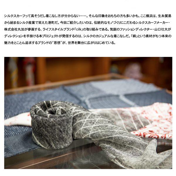 WEBマガジン「創造都市横浜」インタビュー:シルクをカジュアルに。横浜スカーフ・丸加×ファッションディレクター・山口壮大が携わるブランド「cilk」