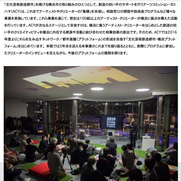 WEBマガジン「創造都市横浜」インタビュー:この日から始まる、未来がある。- 2059 FUTURE CAMP IN YOKOHAMA