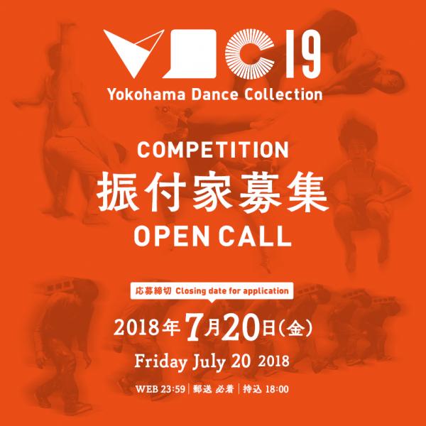 「横浜ダンスコレクション2019」 コンペティション 振付家募集