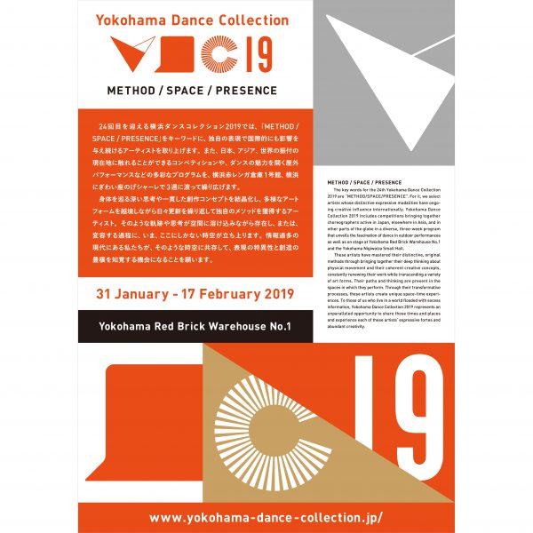 横浜ダンスコレクション2019