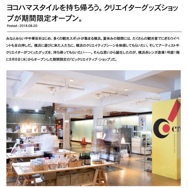 WEBマガジン「創造都市横浜」インタビュー:ヨコハマスタイルを持ち帰ろう。クリエイターグッズショップが期間限定オープン。