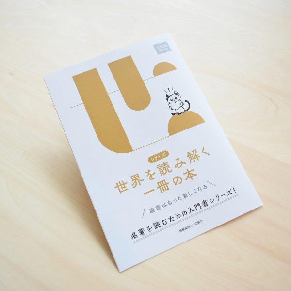 「世界を読み解く一冊の本」シリーズ(第1期) 紹介冊子