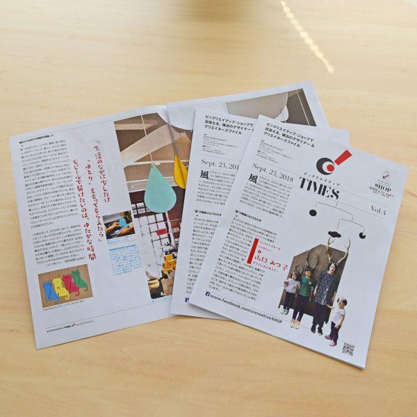 『ビックリエイティブTIMES』 vol.4 :ビックリエイターズ インタビュー 山口みつ子氏(グラフィックデザイナー)