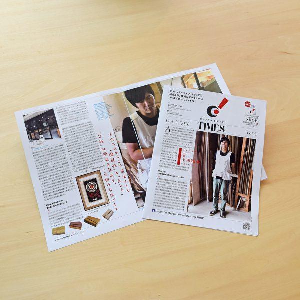 『ビックリエイティブTIMES』 vol.5 :ビックリエイターズ インタビュー 上田剛央(家具デザイナー)