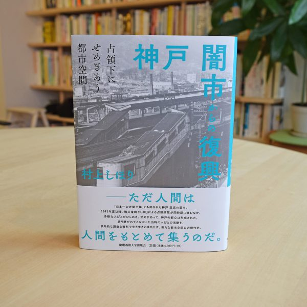 村上 しほり『神戸 闇市からの復興』