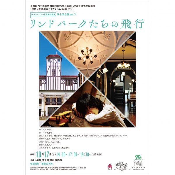 早稲田大学演劇博物館開館90周年記念 2018年秋季企画展 「現代日本演劇のダイナミズム」記念イベント『リンドバークたちの飛行』