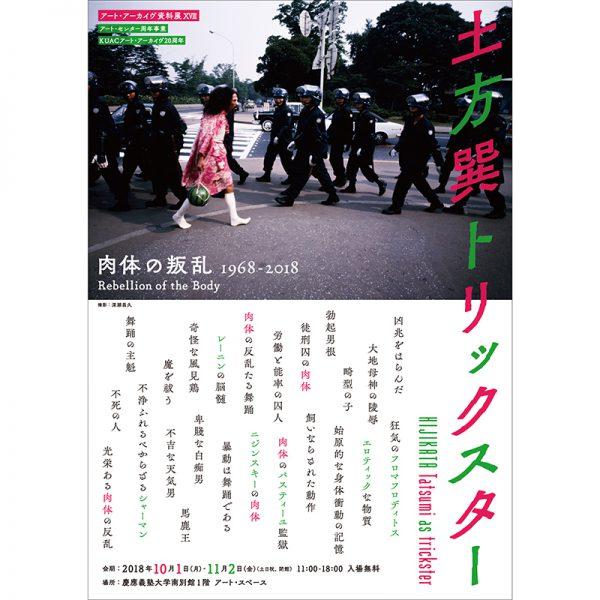 『土方巽、トリックスター/肉体の叛乱1968―2018』