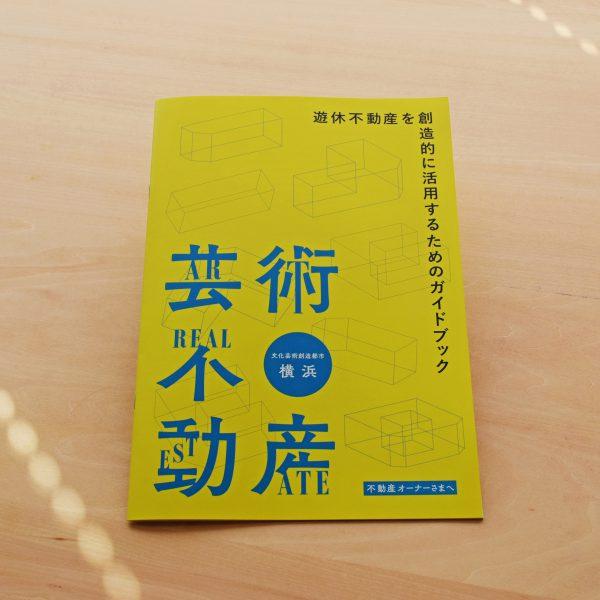 芸術不動産―遊休不動産を創造的に活用するためのガイドブック―:表紙デザイン