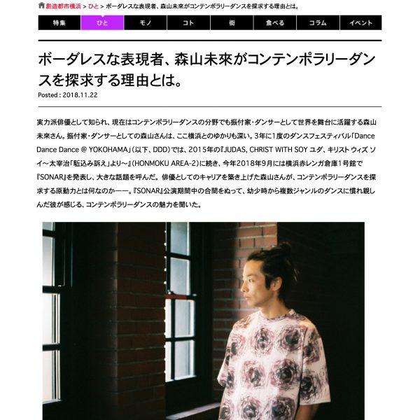 WEBマガジン「創造都市横浜」インタビュー:ボーダレスな表現者、森山未來がコンテンポラリーダンスを探求する理由とは。