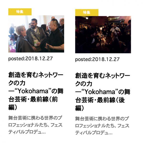 "WEBマガジン「創造都市横浜」インタビュー:創造を育むネットワークの力―""Yokohama""の舞台芸術・最前線"