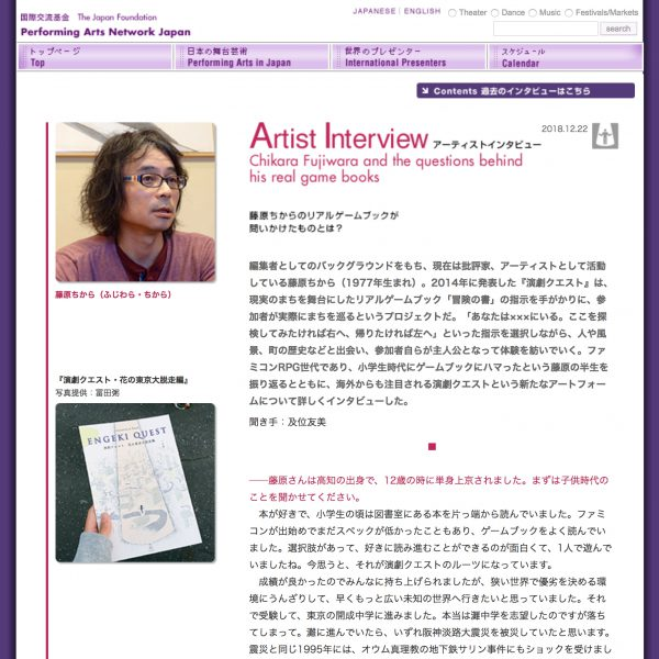 Performing Arts Network Japan「藤原ちからのリアルゲームブックが問いかけたものとは?」